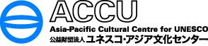 ACCU ユネスコ・アジア文化センター