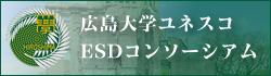 広島大学ユネスコESDコンソーシアム