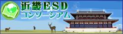 近畿ESDコンソーシアム