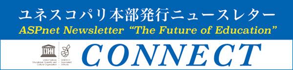 ユネスコパリ本部発行ニュースレターCONNECT