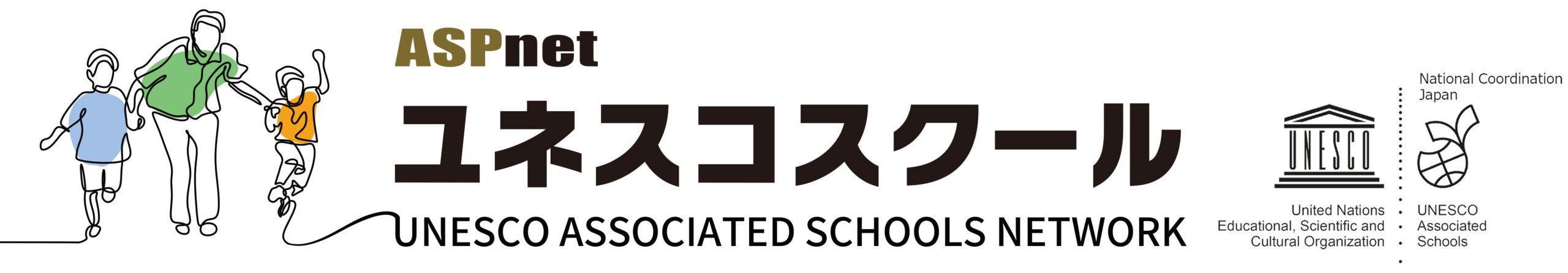 ユネスコスクール 公式ウェブサイト